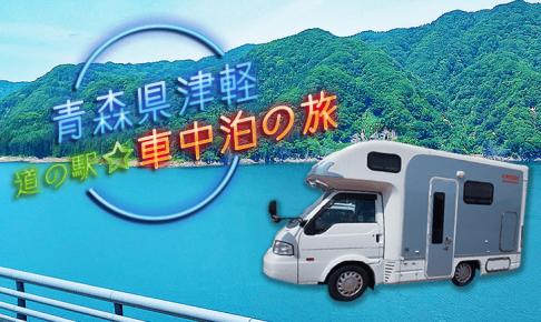 キャンピングカー青森津軽車中泊の旅