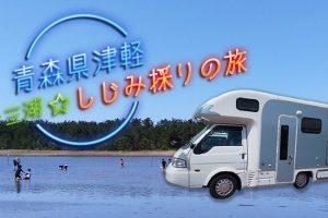 青森津軽半島十三湖でしじみ採り