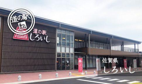 佐賀県道の駅しろいし