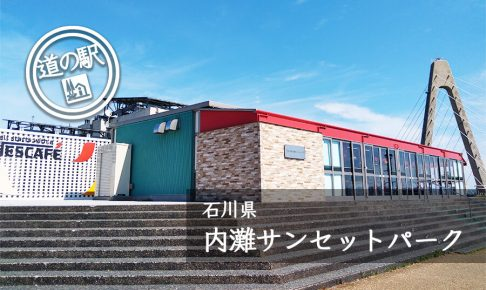 石川県道の駅内灘サンセットパーク