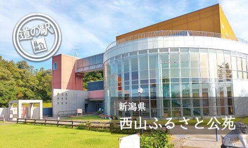 新潟県道の駅西山ふるさと公苑