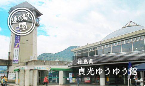 徳島県道の駅貞光ゆうゆう館