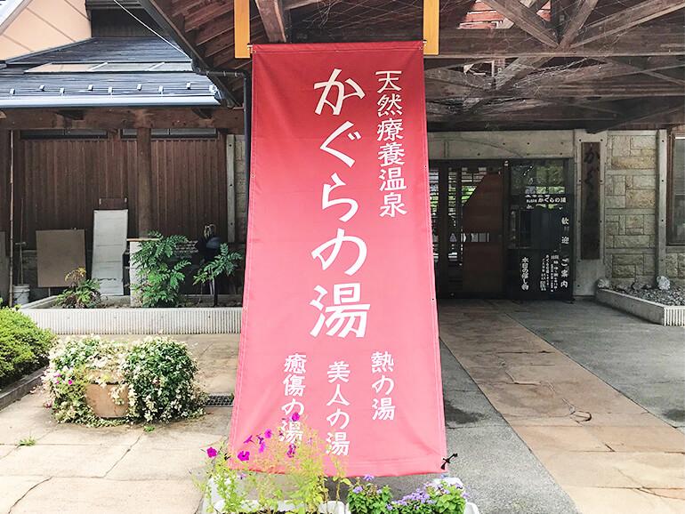 長野県道の駅遠山郷温泉