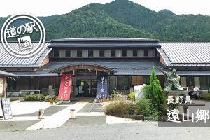 長野県道の駅遠山郷