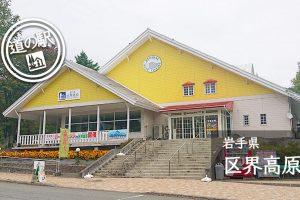 岩手県道の駅区界高原
