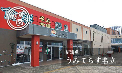 新潟県道の駅うみてらす名立