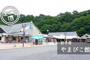 岩手県道の駅やまびこ館