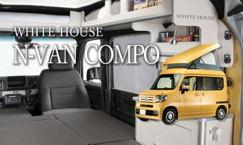 ホワイトハウスN-VAN COMPO