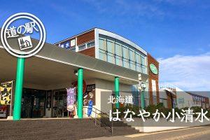 北海道道の駅はなやか小清水