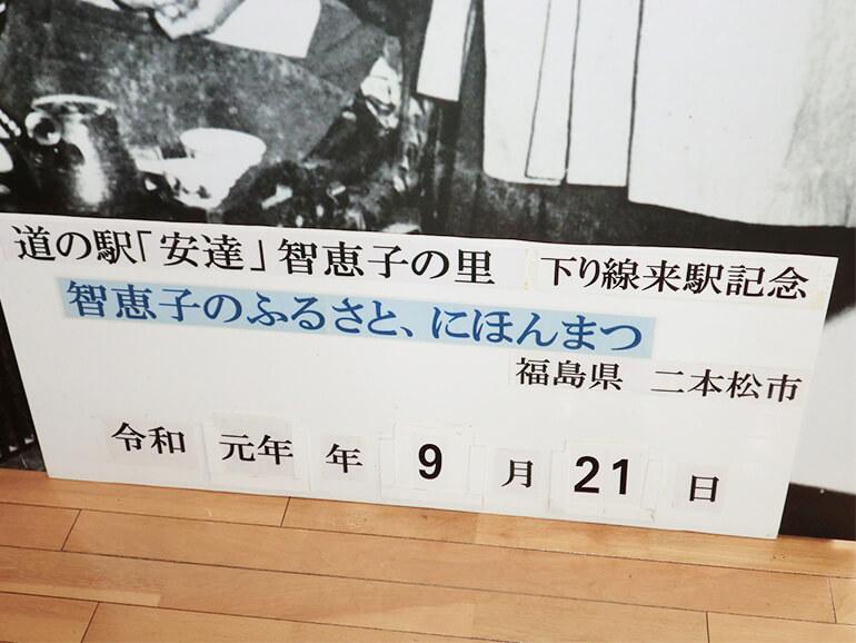 福島県道の駅安達駅内風景
