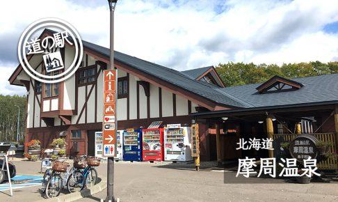 北海道道の駅摩周温泉