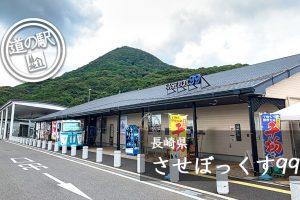 長崎県道の駅させぼっくす99