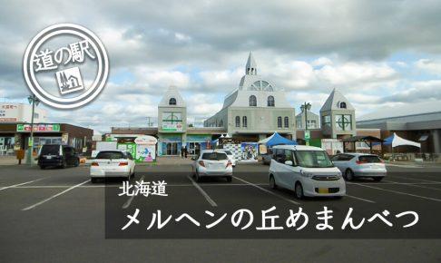 北海道道の駅メルヘンの丘めまんべつ