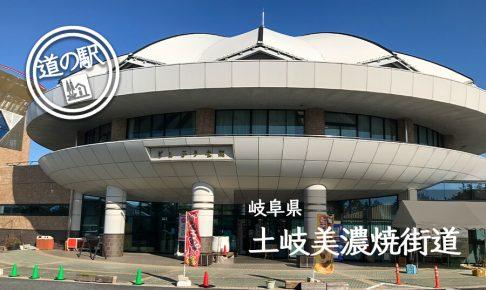 岐阜県道の駅土岐美濃焼街道