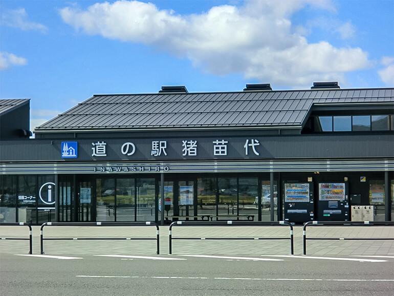 福島県道の駅猪苗代外観