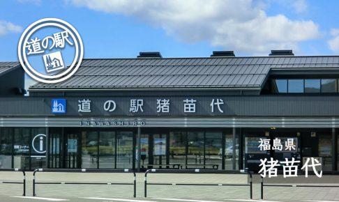 福島県道の駅猪苗代