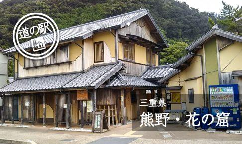 三重県道の駅熊野・花の窟
