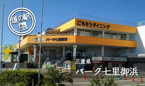 三重県道の駅パーク七里御浜
