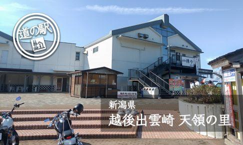 新潟県道の駅越後出雲崎天領の里