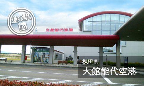 秋田県道の駅大館能代空港