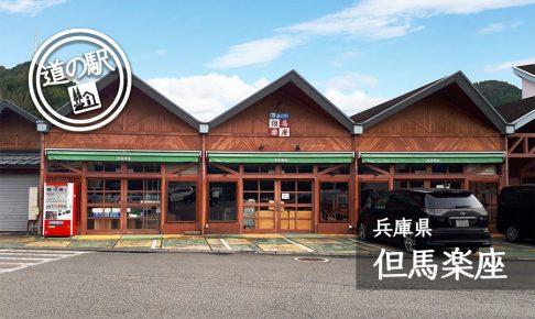 兵庫県道の駅但馬楽座