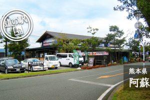 熊本県道の駅阿蘇
