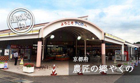 京都府道の駅農匠の郷やくの
