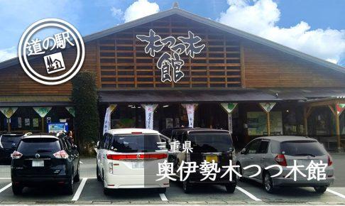 三重県道の駅奥伊勢木つつ木館