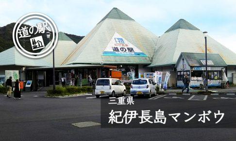 三重県道の駅紀伊長島マンボウ
