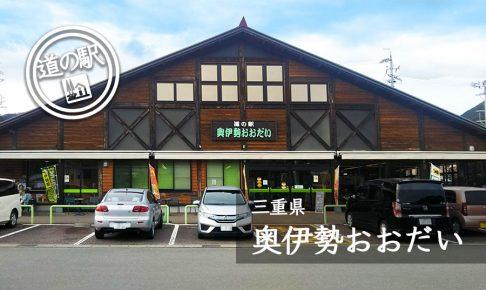 三重県道の駅奥伊勢おおだい