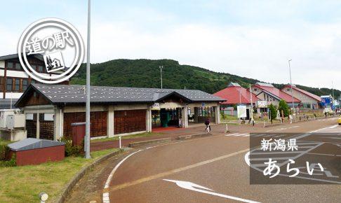新潟県道の駅あらい
