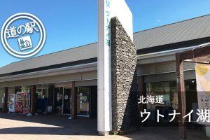 北海道道の駅ウトナイ湖