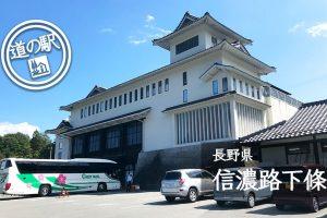 長野県道の駅信濃路下條