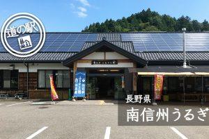 長野県道の駅南信州うるぎ