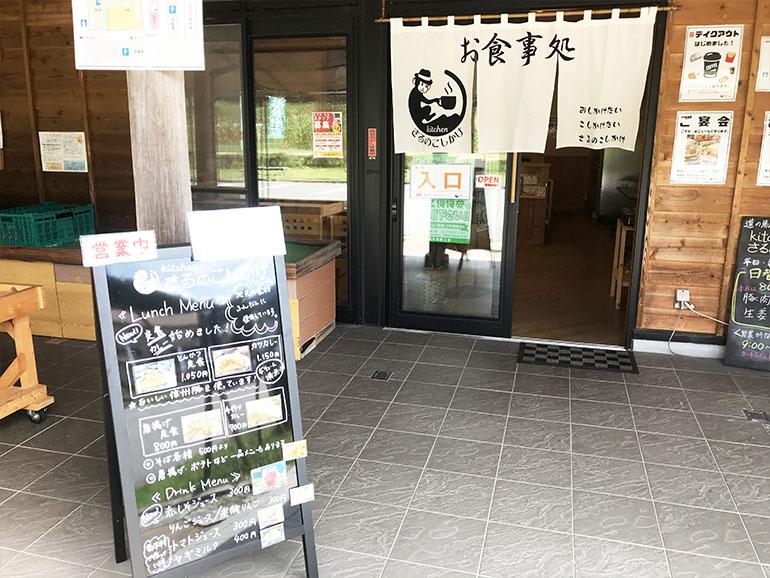 長野県道の駅南信州うるぎレストラン
