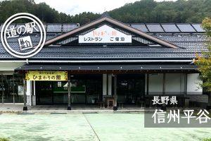 長野県道の駅信州平谷