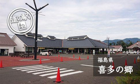 福島県道の駅喜多の郷