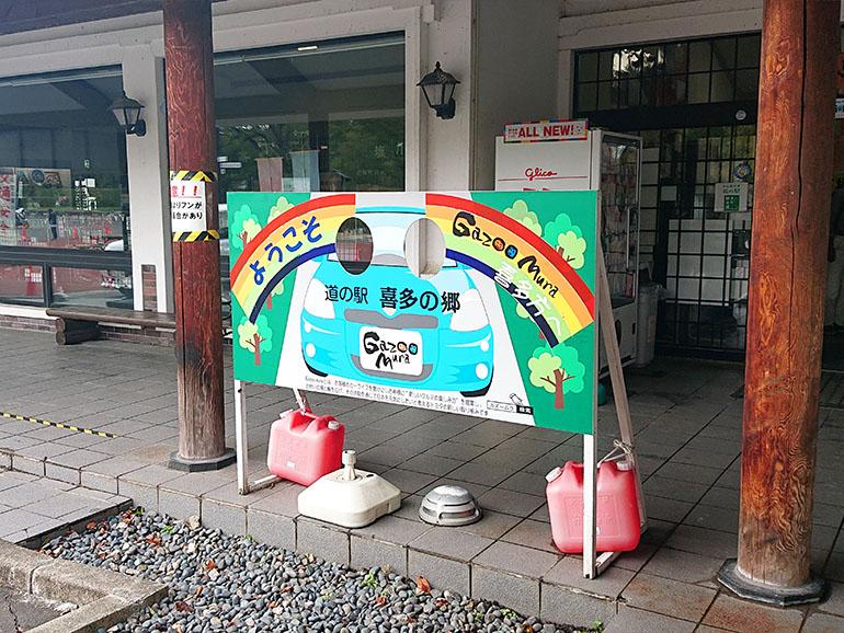 福島県道の駅喜多の郷駅内風景