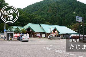 福島県道の駅たじま