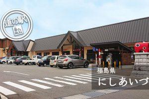 福島県道の駅にしあいづ