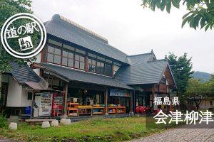 福島県道の駅会津柳津