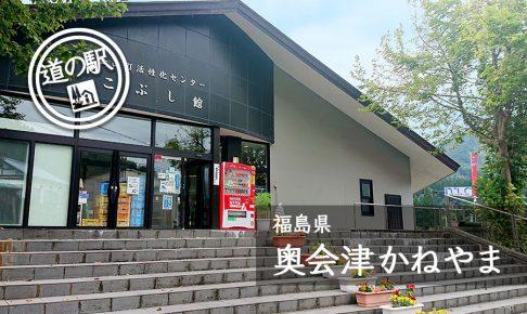 福島県道の駅奥会津かねやま