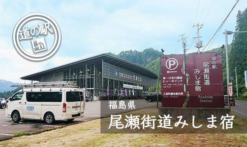 福島県道の駅尾瀬街道みしま宿