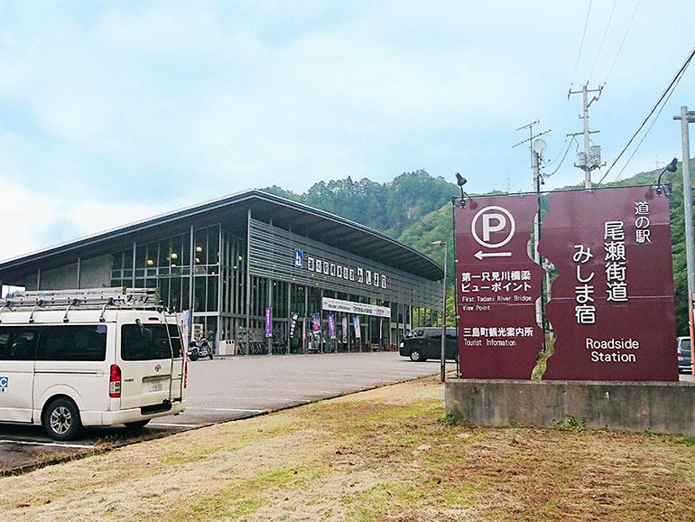 福島県道の駅尾瀬街道みしま宿外観
