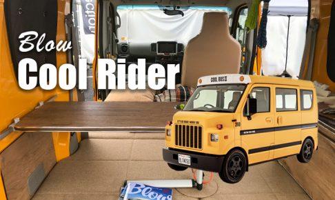 Blow Cool Rider