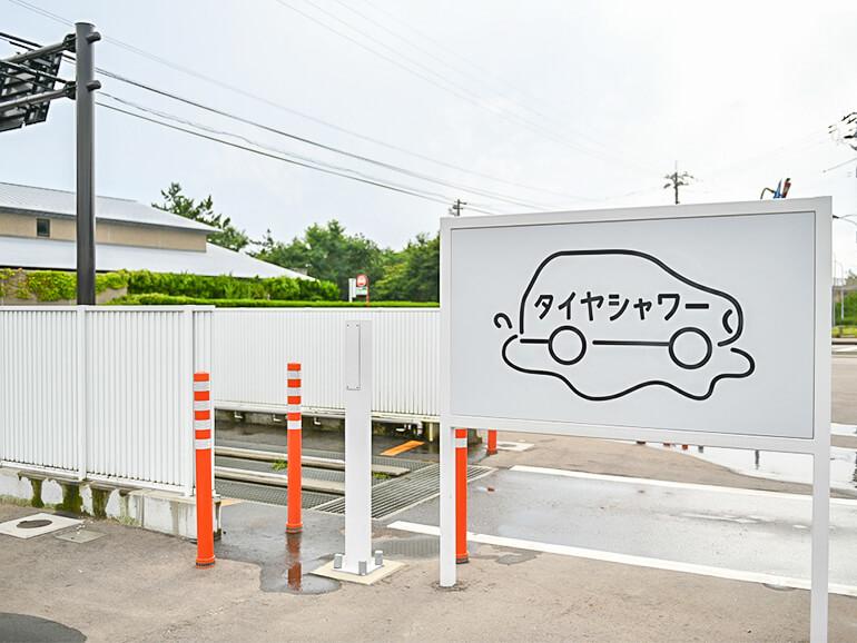 道の駅「のと千里浜」 タイヤ洗車機
