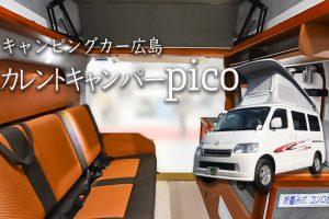 キャンピングカー広島 pico レビュー