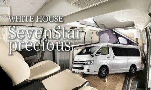 WHITE HOUSE SevenStar precious(セブンスタープレシャス)