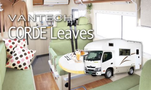 VANTECH CORDE Leaves