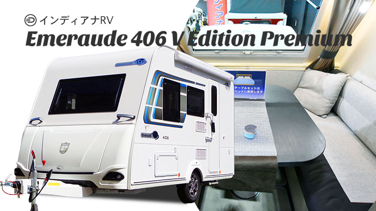 インディアナRV エメロード406Vエディション・プレミアム